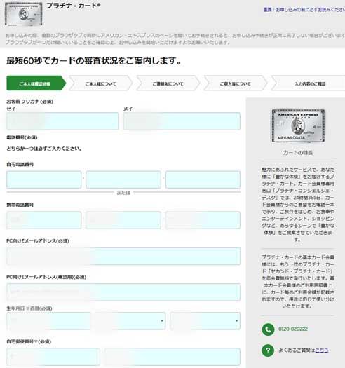 アメックスプラチナ申込み画面