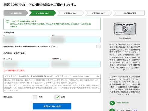 アメックスプラチナ申込み画面2