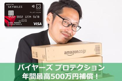 国内もOK!バイヤーズ プロテクション年間最高500万円補償