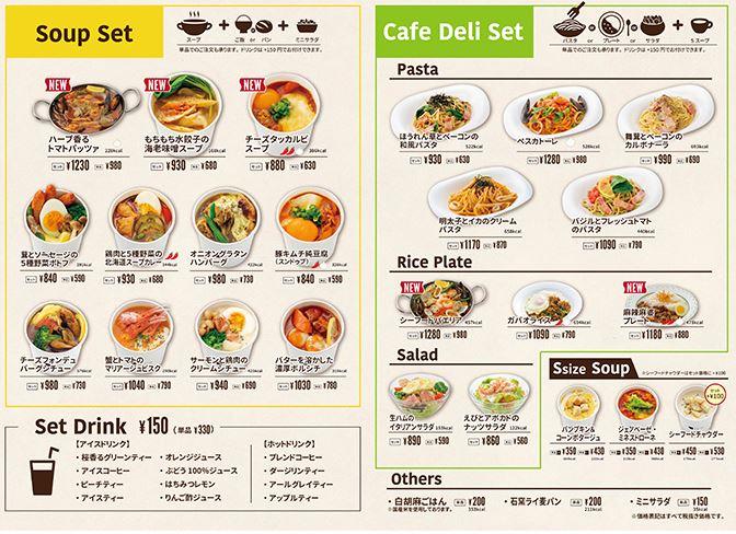 beri-beri-su-スープばかりではありません