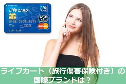 ライフカード(旅行傷害保険付き)の国際ブランドは?