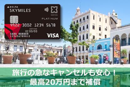 旅行の急なキャンセルも安心!最高20万円まで補償
