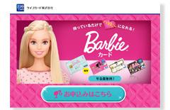 ライフカードBarbieカードの公式サイト