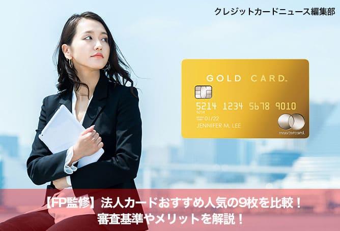 【FP監修】法人カードおすすめ人気の9枚を比較!審査基準やメリットを解説!