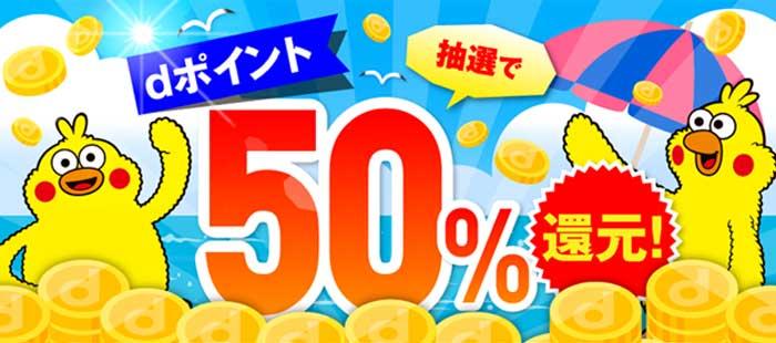 dポイント抽選で50%還元キャンペーン!