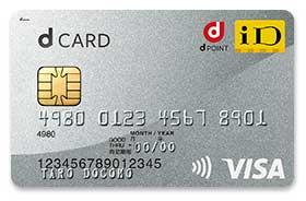 dカードの会員専用ページ