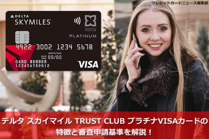 デルタ スカイマイル TRUST CLUB プラチナVISAカードの特徴と審査申請基準を解説!