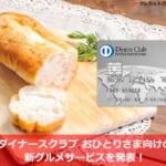 ダイナースクラブ おひとりさま向けの新グルメサービスを発表!