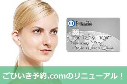 新サービス・リニューアルの内容!