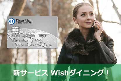 新サービス Wishダイニング!