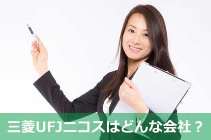 三菱UFJニコスはどんな会社?