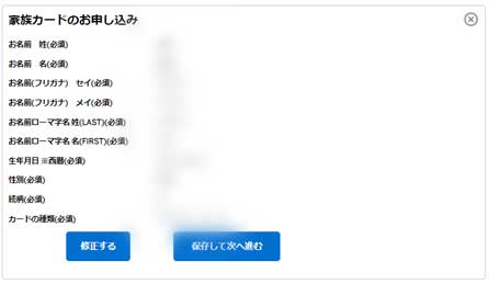 家族カード申込み確認画面