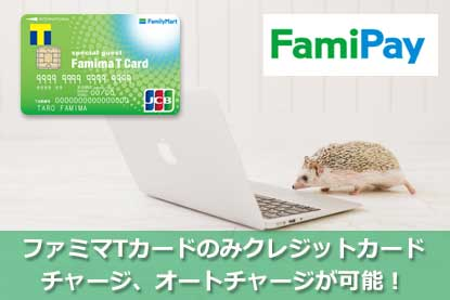 ファミマTカードのみクレジットカードチャージ、オートチャージが可能!