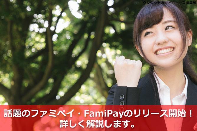 話題のファミペイ・FamiPayのリリース開始!詳しく解説します。