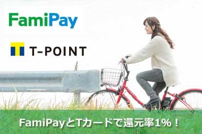 FamiPayとTカードで還元率1%!