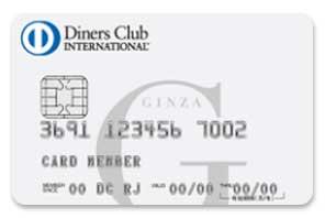 気になる銀座ダイナースクラブカードは?