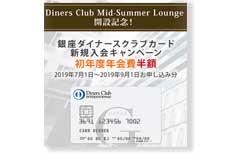 銀座ダイナースクラブカード公式サイト
