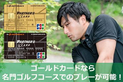ゴールドカードなら名門ゴルフコースでのプレーが可能