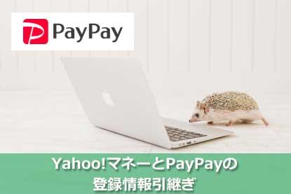 Yahoo!マネーとPayPayの登録情報引継ぎ