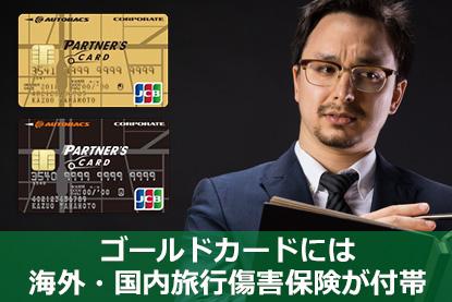 ゴールドカードには海外・国内旅行傷害保険が付帯