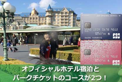 オフィシャルホテル宿泊とパークチケットのコースが2つ!