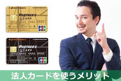 法人カードを使うメリット