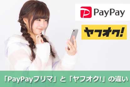 「PayPayフリマ」と「ヤフオク!」の違い