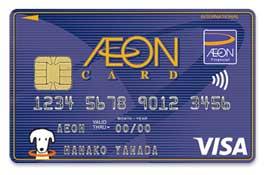 イオンカードの会員専用ページ