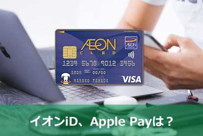 イオンiD、Apple Payは?