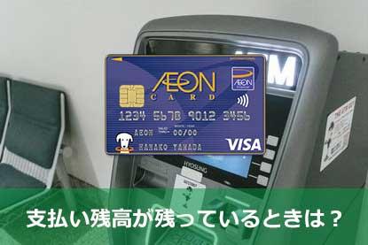 イオンカードの解約方法と気になる注意点を詳しく解説 ...