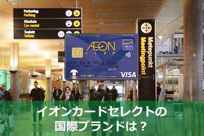 イオンカードセレクトの国際ブランドは?