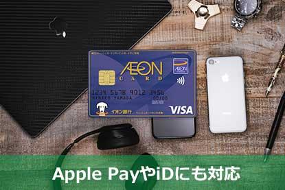 Apple PayやiDにも対応