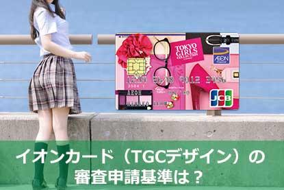 イオンカード(TGCデザイン)の審査申請基準は?
