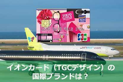 イオンカード(TGCデザイン)の国際ブランドは?