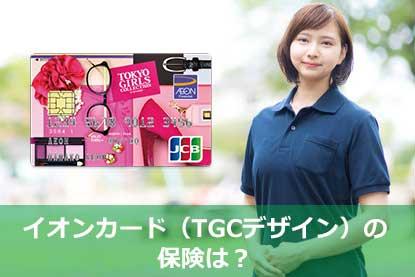 イオンカード(TGCデザイン)の保険は?