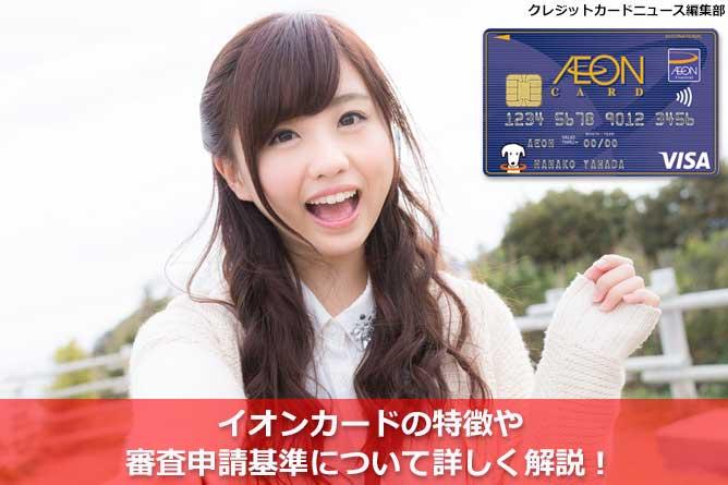 イオンカードの特徴や審査申請基準について詳しく解説!