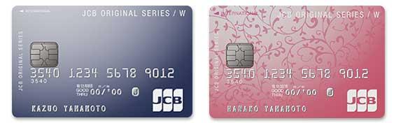 今から入会ならJCB CRAD W・JCB CARD W plus Lがおすすめ!