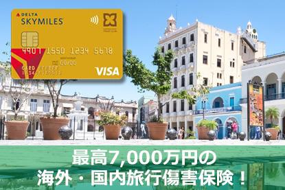 最高7,000万円の海外・国内旅行傷害保険