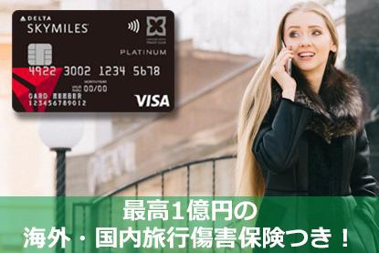 最高1億円の海外・国内旅行傷害保険つき