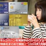高還元率キャンペーンを実施中のクレジットカード5枚の魅力や特徴をまとめて解説!【2019年7月開催中】