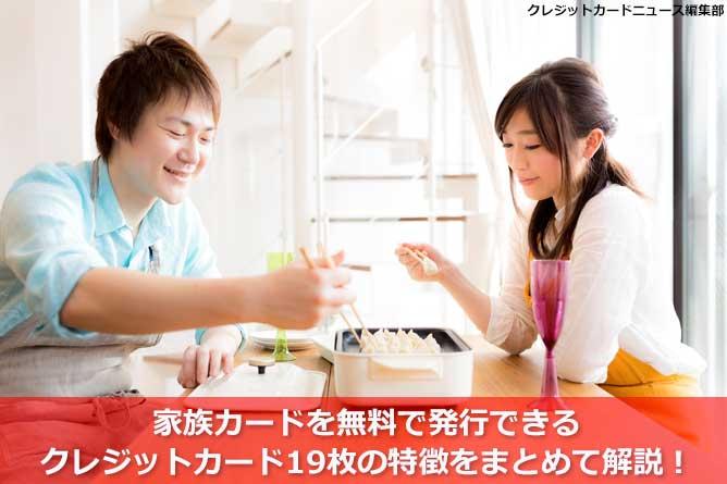 家族カードが無料で家族カードを無料で発行できる クレジットカード19枚の特徴をまとめて解説発行できるおすすめのクレジットカード