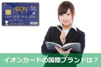 イオンカードの国際ブランドは?