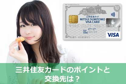 三井住友カードのポイントと交換先は?
