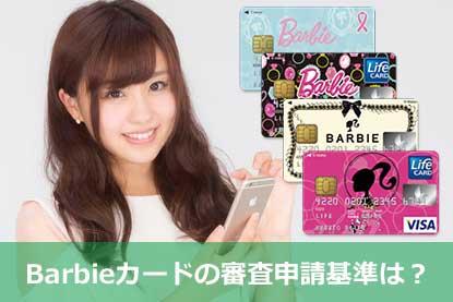 Barbieカードの審査申請基準は?
