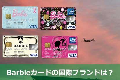 Barbieカードの国際ブランドは?