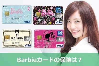 Barbieカードの保険は?