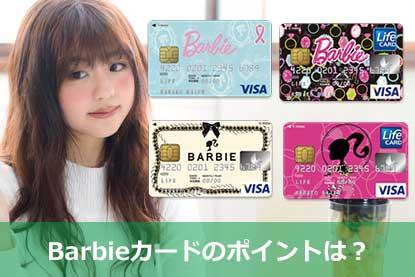 Barbieカードのポイントは?