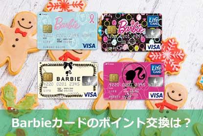 Barbieカードのポイント交換は?
