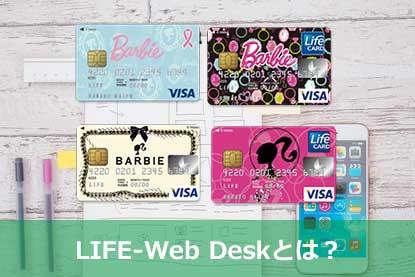 LIFE-Web Deskとは?