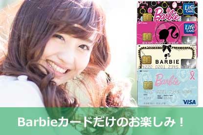 Barbieカードだけのお楽しみ!